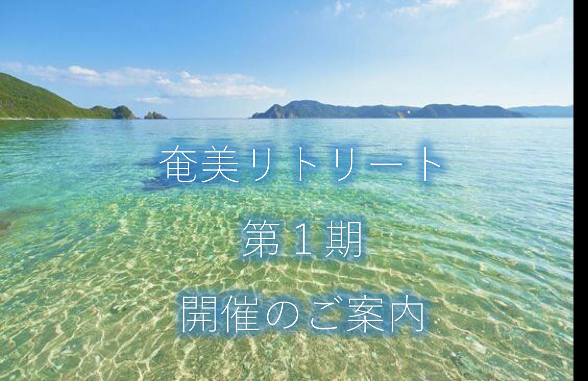 5月12日(金)〜14(日) 奄美大島リトリート開催のご案内