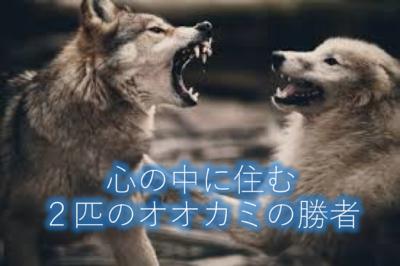 心の中に住む2匹のオオカミの勝者