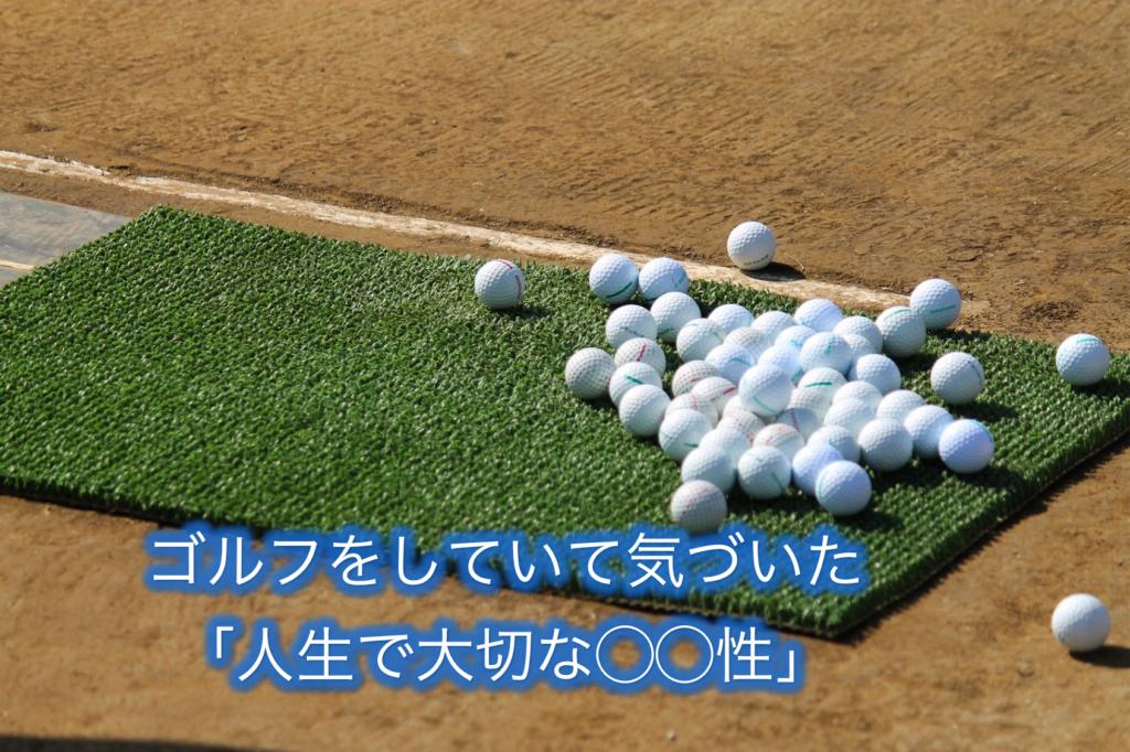ゴルフをしていて気づいた「人生で大切な○○性」