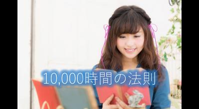 10,000時間の法則